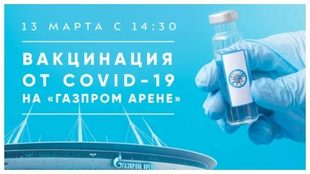 El Zenit ha anunciado que iniciará el proceso de vacunación en el...